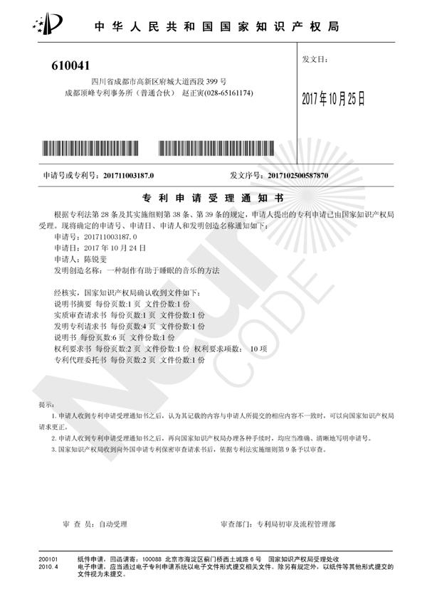 Neuro-Code-Patents-6